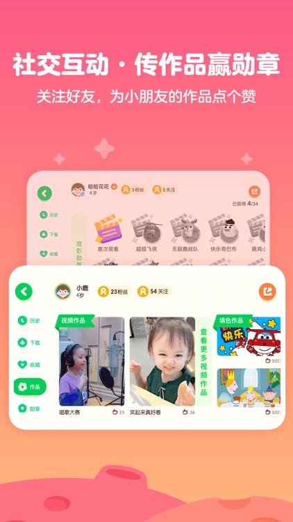 爱奇艺奇巴布 screenshot-3