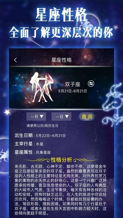 星座运势—十二星座爱情塔罗牌占卜 screenshot-4