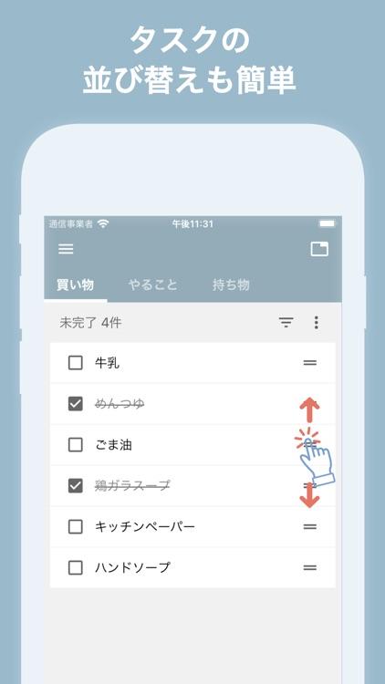 ToDoリスト シンプルな買い物リスト・やることリスト screenshot-4