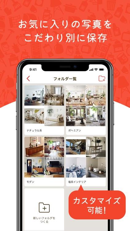 RoomClip インテリア・お部屋の写真はルームクリップ screenshot-3