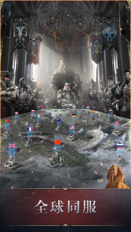 统治与文明 - 全球战争手游 screenshot-0