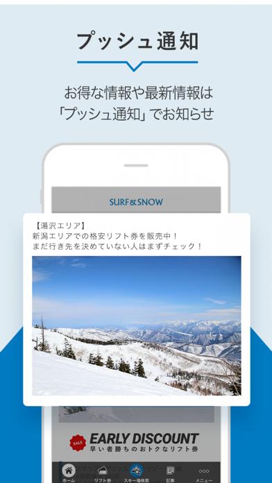 SURF&SNOW − 国内最大級のスキー場情報紹介画像6