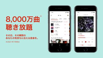 楽天ミュージック 楽天の聴き放題・音楽アプリのおすすめ画像1