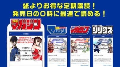 マガポケ - 人気マンガが毎日楽しめるコミックアプリ ScreenShot4