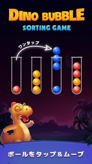 最新スマホゲームのカラーボールソートパズルが配信開始!