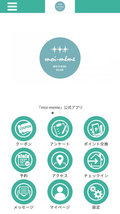 moi-memeの公式アプリ紹介画像1