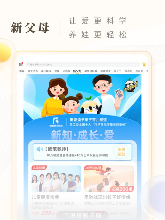 樊登读书-听亲子职场精选好书のおすすめ画像7