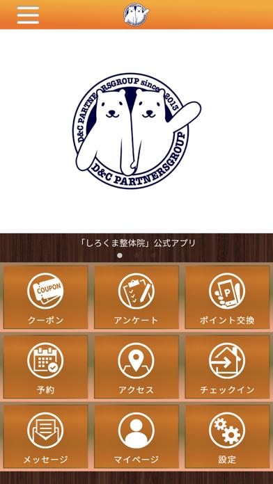 【しろくま】アプリ紹介画像1