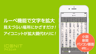 QRコードリーダー・バーコードリーダー アイコニット ScreenShot6