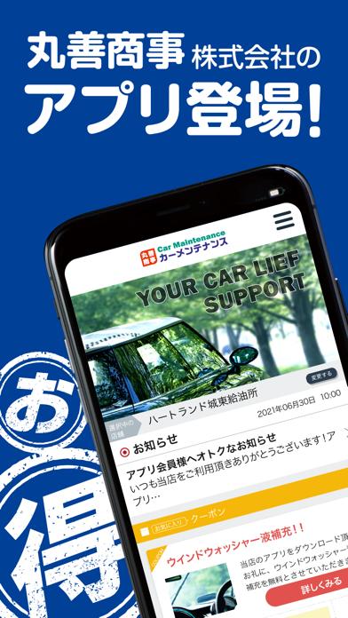 丸善商事カーメンテナンスアプリ紹介画像1