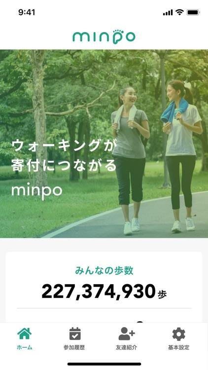 minpo チャリティウォークアプリ