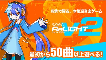 WAVEAT ReLIGHT ウェビートリライト - 音ゲーのおすすめ画像1