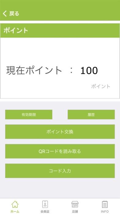 「昭島ステーションホテル 東京」公式ポイントアプリ紹介画像3