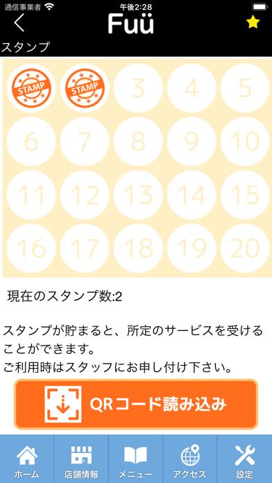 Fuu(ふぅ~)公式アプリ紹介画像3