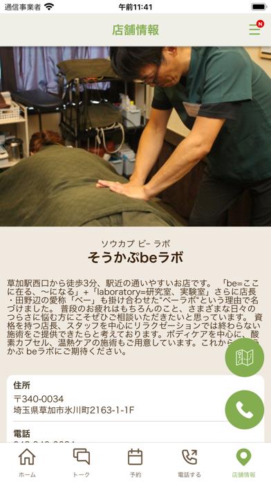 そうかぷbeラボ紹介画像4