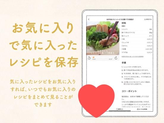 クラシル - レシピ動画で料理がおいしく作れるのおすすめ画像5
