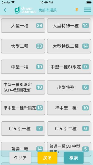 ドライバージャーナル - 求人アプリ紹介画像4
