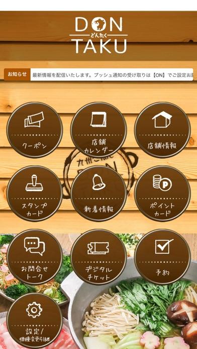 九州の郷土料理とこだわりのお酒 どんたく紹介画像2