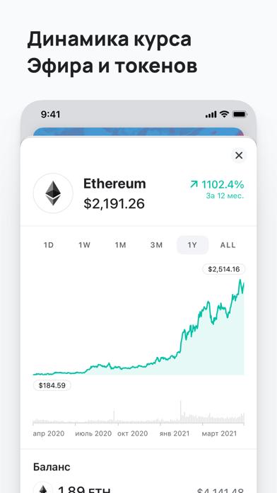 MEW wallet: Эфириум и DeFiСкриншоты 4