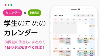 時間割カレンダー:学生のスケジュール帳アプリ紹介画像1