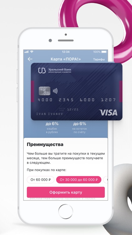 УБРиР Мобильный банк screenshot-4
