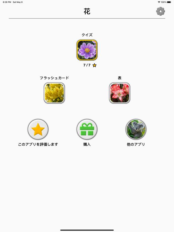 花 - 美しい植物についての植物のクイズのおすすめ画像3