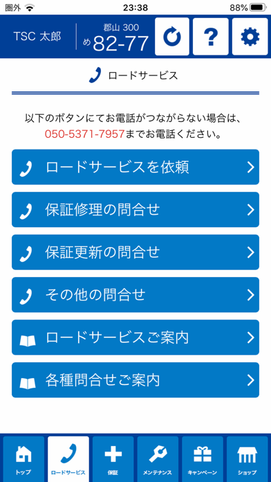 TSC_MyPage紹介画像2