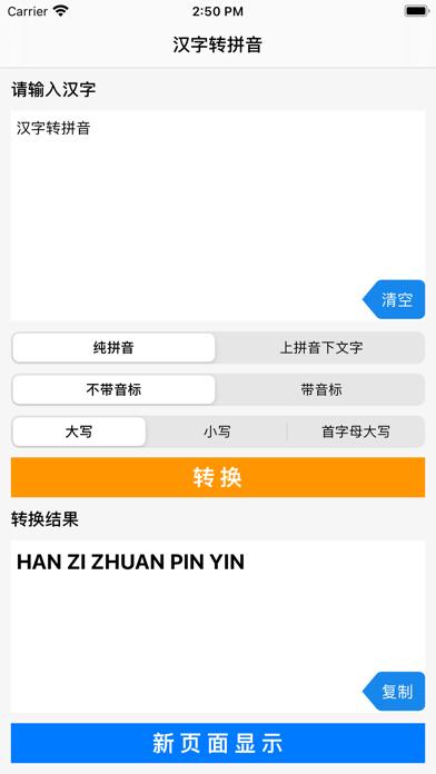 Chinese Characters to Pinyin screenshot 1