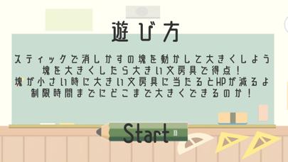 無限消しゴム screenshot 2