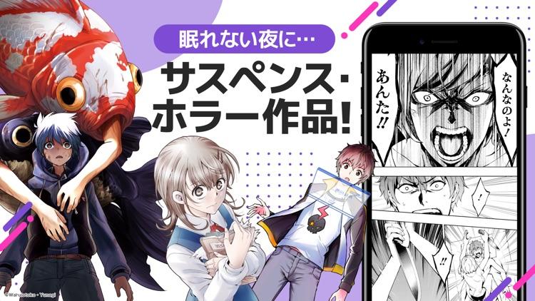マンガUP! screenshot-5