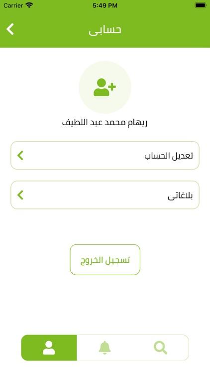 masroq screenshot-7