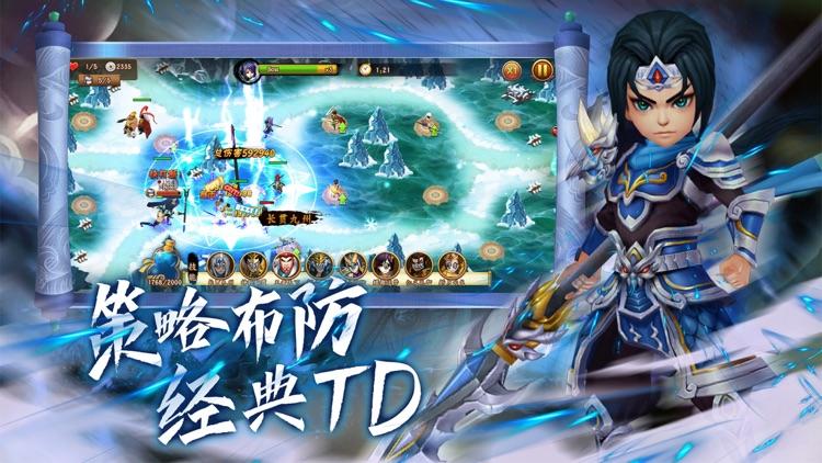 塔防三国志II-策略塔防手游 screenshot-3
