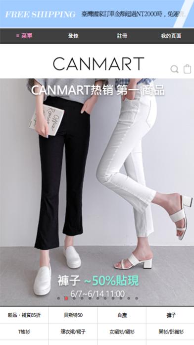 CANMART 台湾 screenshot 1