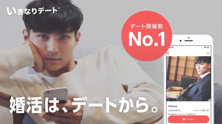 いきなりデート-婚活・恋活マッチングアプリ screenshot-4