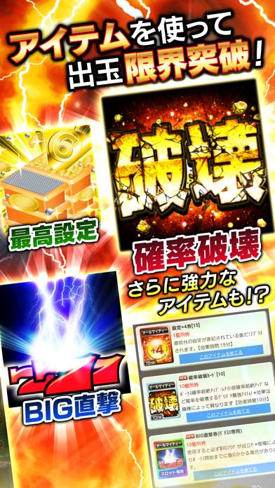 グリパチ〜パチンコ&パチスロ(スロット)ゲームアプリ〜のおすすめ画像4
