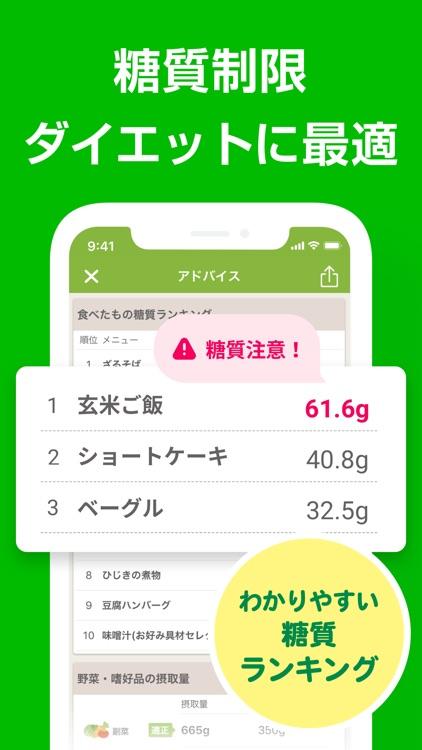 あすけん カロリー計算・食事記録・ダイエット記録・糖質制限 screenshot-8