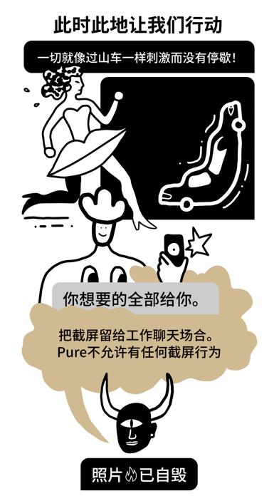 纯净 (Pure) - 匿名聊天软件, 成人交友屏幕截图5