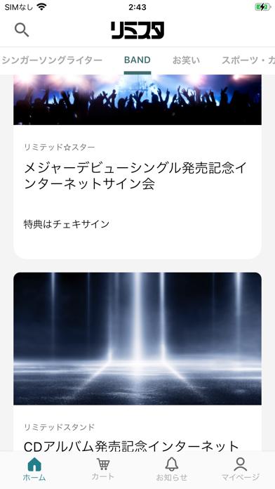 リミスタ紹介画像1