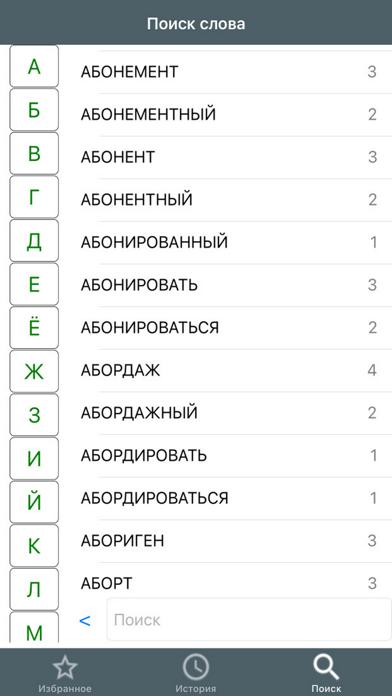 Baixar Толковый словарь ExDict para Android