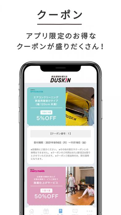 ダスキンクーポンアプリ紹介画像2