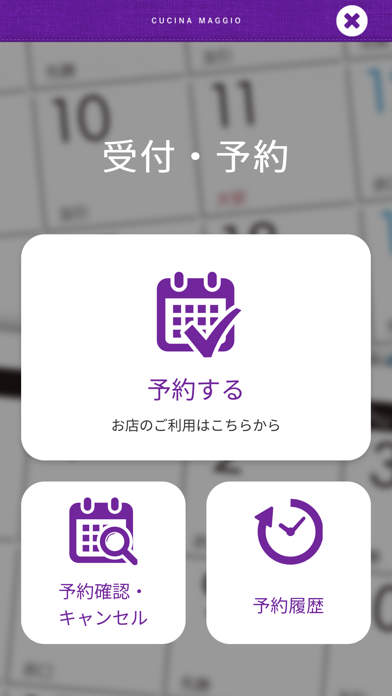 【CUCINAMAGGIO】 公式アプリ紹介画像2