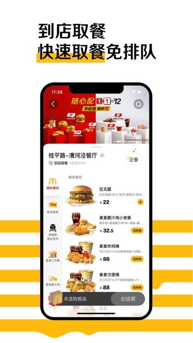 麦当劳McDonald