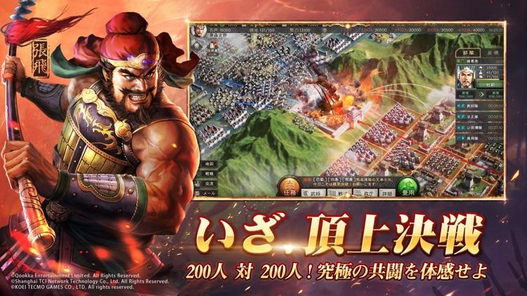 三國志 真戦 screenshot-5