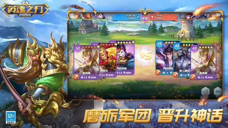 英魂之刃战略版 screenshot-7
