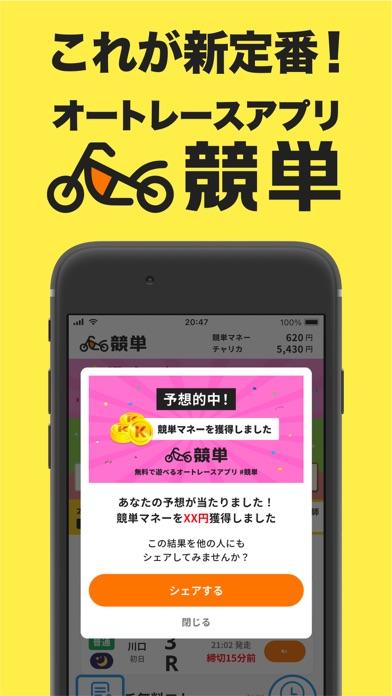 競単(けいたん)オートレースの車券購入をアプリでのスクリーンショット1