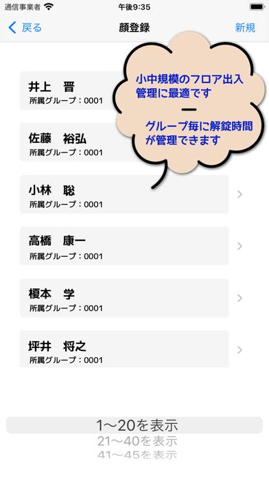 CP顔登録紹介画像2
