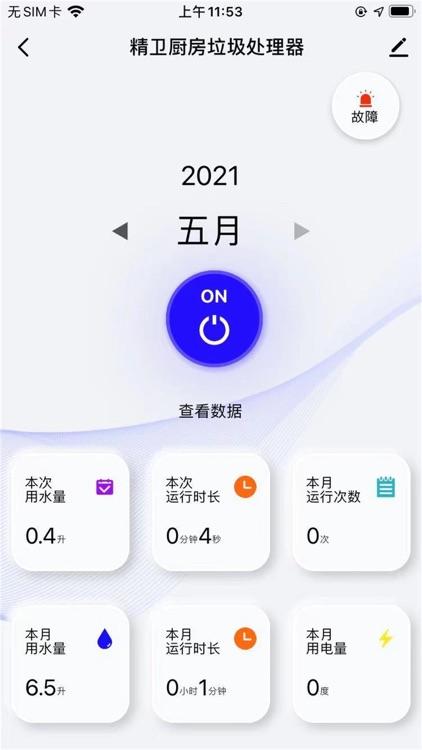 精卫智能 screenshot-3
