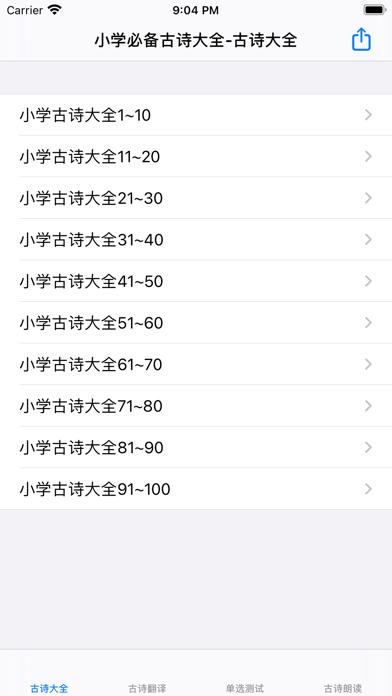 小学必背古诗大全 screenshot 1
