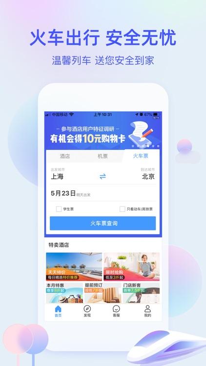 艺龙旅行-订酒店机票旅游攻略 screenshot-3