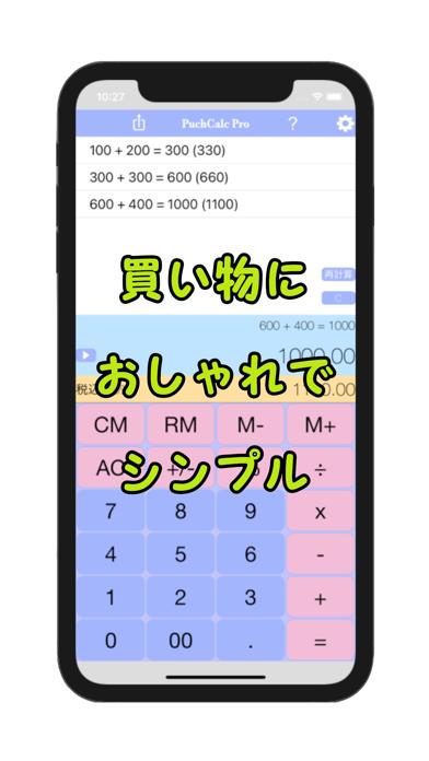 PuchCalcPro プチ電卓、おしゃれ、シンプル、消費税紹介画像1